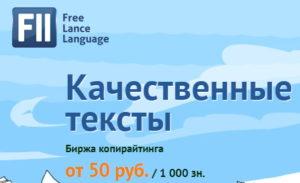 Главная страница FLL.ru