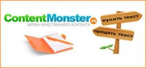 текстовая биржа contentmonster