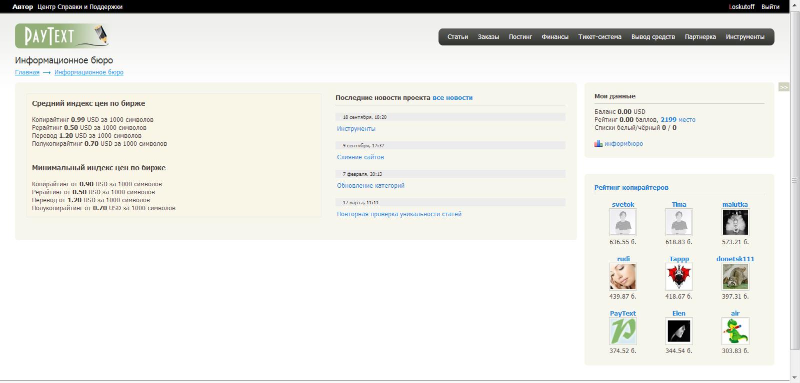 Вид главной страницы текстовой биржи PayText