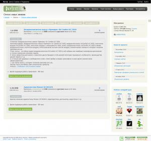 Скрин свободных заказов на текстовой бирже PayText