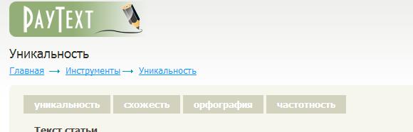 Набор инструментов для копирайтеров PayText